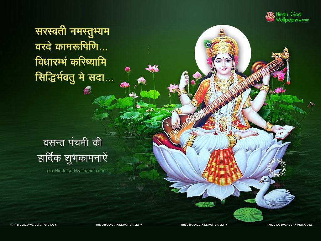3178_basant-panchami-wallpaper-hindi
